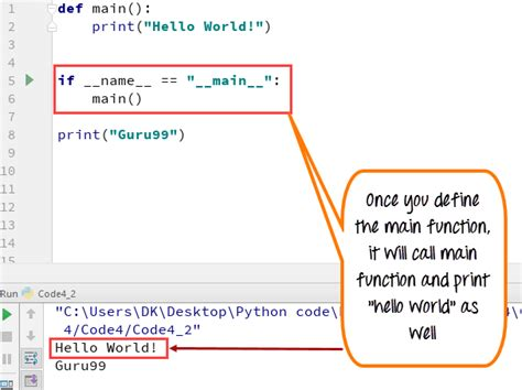 Python Main Function with Examples: Understand __main__
